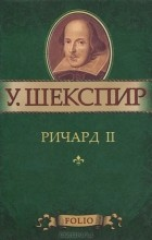 У. Шекспир - Ричард II