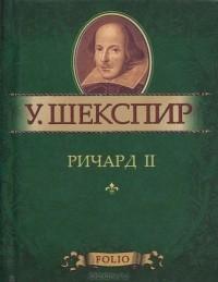 Уильям Шекспир - Ричард II