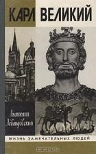 Анатолий Левандовский - Карл Великий