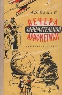 Александр Котов - Вечера занимательной арифметики