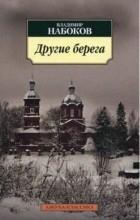 Владимир Набоков - Другие берега