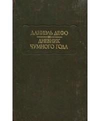 Даниэль Дефо - Дневник чумного года