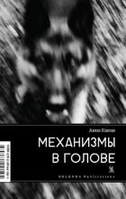 Анна Каван - Механизмы в голове (сборник)