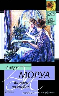 Андре Моруа - Фиалки по средам (сборник)