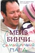 Мейв Бинчи - Самый лучший папа