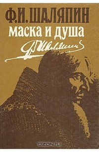Отзывы о книге <b>Маска и</b> душа