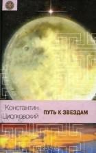 Константин Циолковский - Путь к звездам
