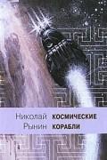 Николай Рынин - Космические корабли