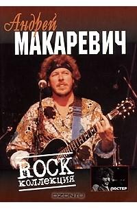 - Андрей Макаревич. Rock коллекция