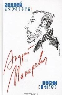 Андрей Макаревич - Андрей Макаревич. Песни и стихи