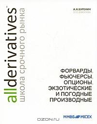 Фьючерсы опционы книга интернет заработок forex отзывы