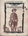 В.Распутин — Уроки французского