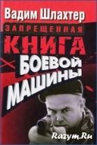 Вадим Шлахтер - Запрещенная книга боевой машины