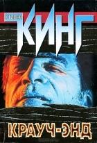 Стивен Кинг - Крауч-энд (сборник)