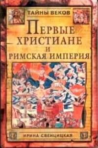 Свенцицкая И.С. - Первые христиане и Римская Империя