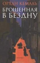 Орхан Кемаль - Брошенная в бездну