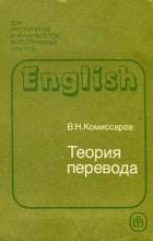 В.Н.Комиссаров - Теория перевода (лингвистические аспекты)