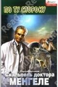 Сергей Антонов - Скальпель доктора Менгеле