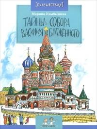 Марина Улыбышева - Тайны собора Василия Блаженного
