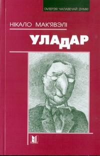 Нікало Мак'явэлі - Уладар
