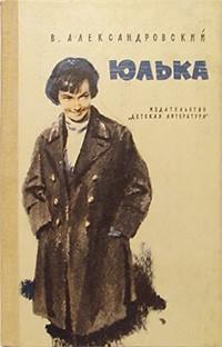 Виктор Александровский - Юлька