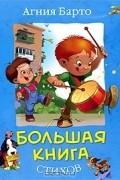 Агния Барто - Большая книга стихов