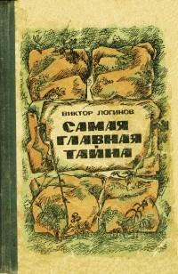 Виктор Логинов - Самая главная тайна