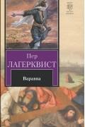 Пер Лагерквист - Варавва