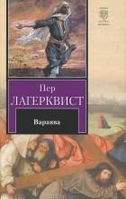 Пер Лагерквист - Варавва (сборник)