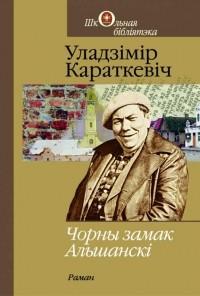 Уладзімір Караткевіч - Чорны замак Альшанскі