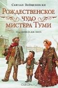 Сьюзан Войцеховски - Рождественское чудо мистера Туми