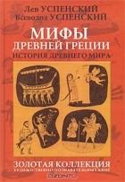 - Мифы Древней Греции (сборник)
