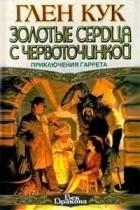 Глен Кук - Золотые сердца с червоточинкой (сборник)