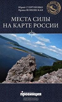 - Места силы на карте России
