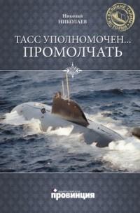 Николаев Н. Н. - ТАСС уполномочен... промолчать
