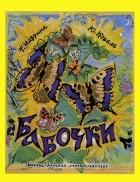 Юрий Коваль - Бабочки