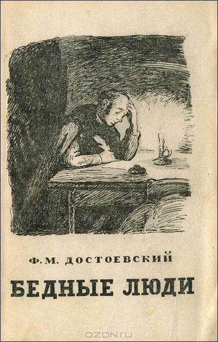 Рецензия бедные люди достоевский 7462