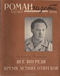 Александр Рекемчук - «Роман-газета», 1959 №22(202)