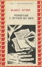 Юлиус Фучик - Репортаж с петлей на шее