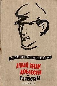 Стивен Крейн - Алый знак доблести. Рассказы (сборник)