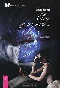 Эльза Баркер - Свет за туманом. Путеводитель по четвертому измерению