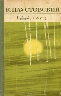 К. Паустовский - Повесть о лесах (сборник)