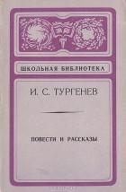 И. С. Тургенев - Повести и рассказы (сборник)