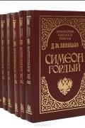 Д. М. Балашов - Д. М. Балашов. Собрание сочинений (комплект из 7 книг)