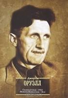 Джордж Оруэлл - Скотный двор. 1984. Памяти Каталонии. Эссе (сборник)