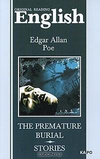 Edgar Allan Poe - The Premature Burial / Заживо погребенный