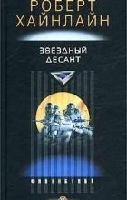 Роберт Хайнлайн - Звездный десант