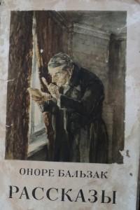 Оноре де Бальзак - Рассказы (сборник)