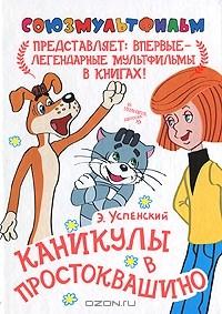 Эдуард Успенский - Каникулы в Простоквашино