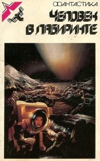 Сборник зарубежной фантастики - Человек в лабиринте (сборник)